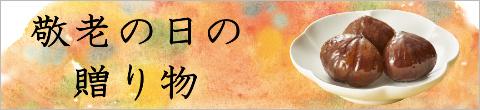 自然栗本舗,敬老の日,ギフト,