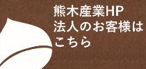 熊木産業ホームページ