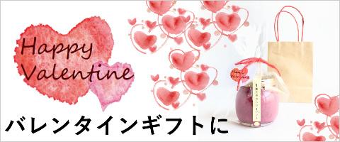 自然栗本舗のバレンタイン